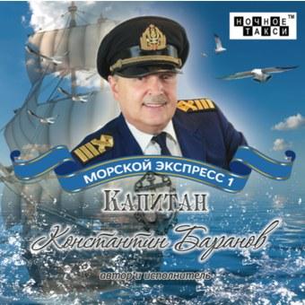 Капитан Константин Баранов 'Морской экспресс 1' (2013 г.)