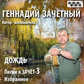 Геннадий Зачетный 'Дождь' (2013 г.)