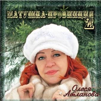 Олеся Атланова 'Матушка-Провинция 2' (2013 г.)