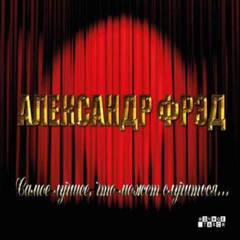 Александр Фрэд 'Самое лучшее, что может случиться...' (2013 г.)