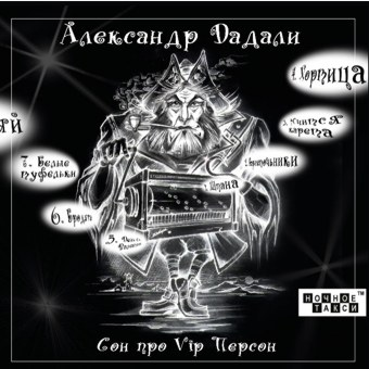 АЛЕКСАНДР ДАДАЛИ 'Сон про VIP персон' (2013 г.)
