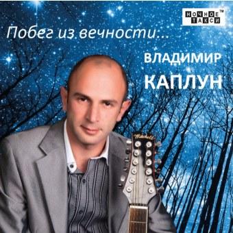 ВЛАДИМИР КАПЛУН 'Побег из вечности' (2013 г.)