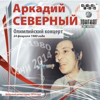 АРКАДИЙ СЕВЕРНЫЙ 'Олимпийский концерт' (2014 г.) (2 CD)