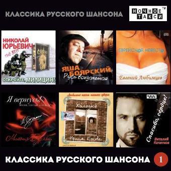 MP3 Сборник 'Классика русского шансона 1' (2014 г.)