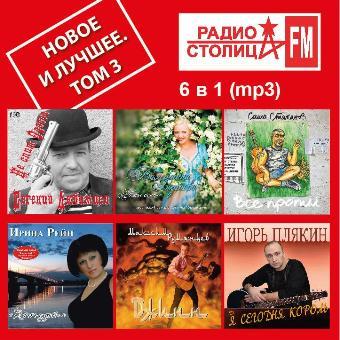 Сборник 'Радио Столица FM' Новое и лучшее том 3  (MP3)
