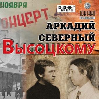 АРКАДИЙ СЕВЕРНЫЙ 'Высоцкому' (2014 г.)