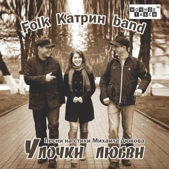 Folk Катрин  band  'Улочки любви' (2014 г.)