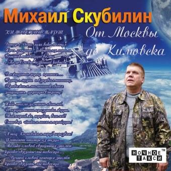 Михаил Скубилин 'От Москвы до Кимовска' (2014 г.)