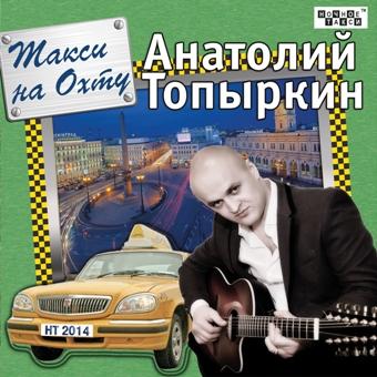 Анатолий Топыркин 'Такси на Охту' (2014 г.)
