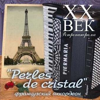 XX ВЕК. Ретропанорама - Perles de cristal (французские аккордеонисты 50 – 60-х годов)