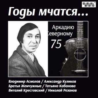 «Годы мчатся – Аркадию Северному 75» (2014г.)