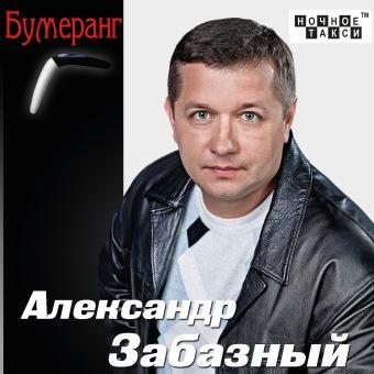 Александр Забазный 'Бумеранг' (2014 г.)