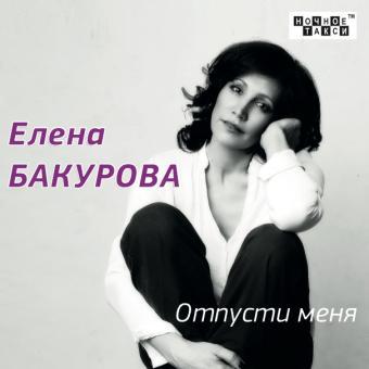 Елена Бакурова 'Отпусти меня' (2014 г.)