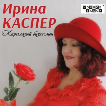 Ирина Каспер «Кареглазый бизнесмен» (2014 г.)