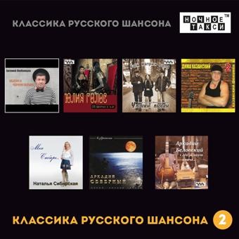 Классика русского шансона 2 (2014 г.) MP3