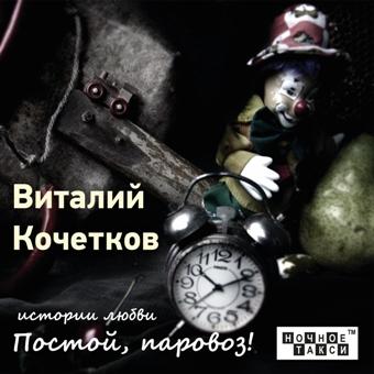 Виталий Кочетков «Постой, паровоз!» (2014 г.)