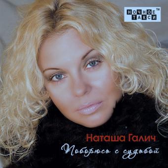 Наташа Галич 'Поборюсь с судьбой' (2014 г.)