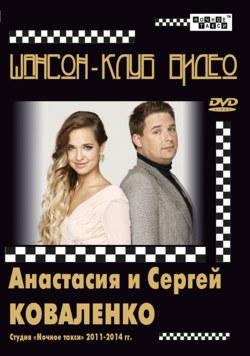 «Анастасия и Сергей Коваленко. 2011-2014 гг.»