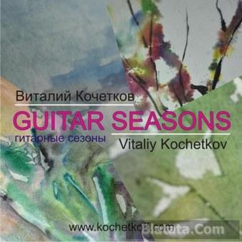Виталий Кочетков «Guitar seasons» (2014 г.)