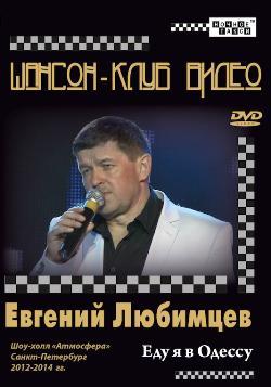 Евгений Любимцев «Еду я в Одессу» (2014 г.)