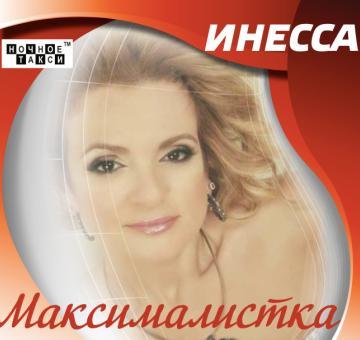 Инесса «Максималистка» (2014 г.)