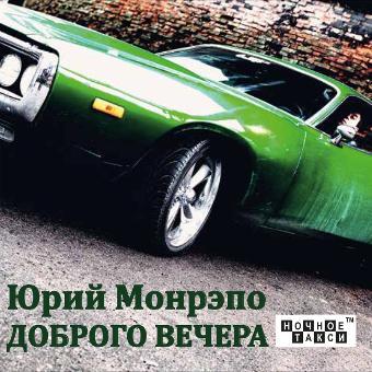 Юрий Монрэпо «Доброго вечера» (2014 г.)