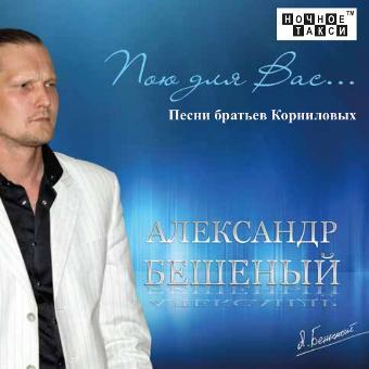 Александр Бешеный «Песни братьев Корниловых» (2014 г.)