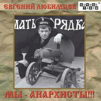 Евгений Любимцев «Мы – анархисты!!!» (2014 г.)
