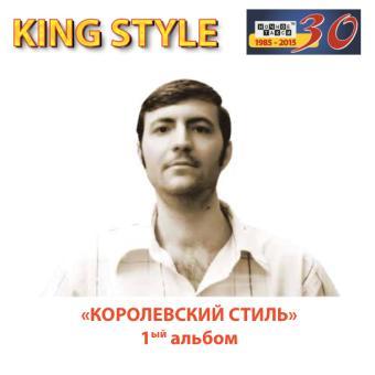 Василий Фоос «KING STYLE» (2015 г.)