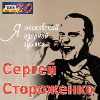 Сергей Стороженко «Я московский озорной гуляка» (2015 г.)