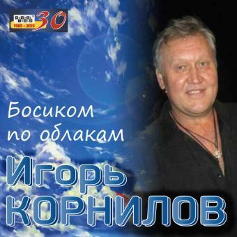 Игорь Корнилов «Босиком по облакам» (2015 г.)