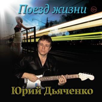 Юрий Дьяченко 'Поезд жизни'