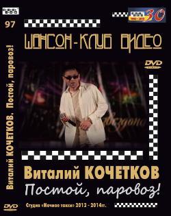 Виталий Кочетков «Постой, паровоз!» (2015 г.)