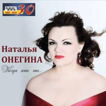 Наталья Онегина «Когда есть ты…» (2015 г.)