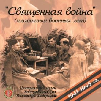 Сборник «Священная война»  (пластинки военных лет)