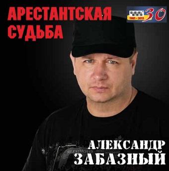 Александр Забазный «Арестантская судьба» (2015 г.)