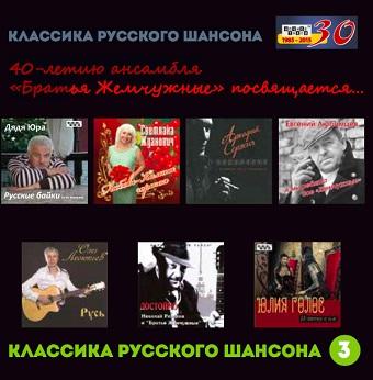 Сборник «Классика русского шансона 3» (2015 г.)