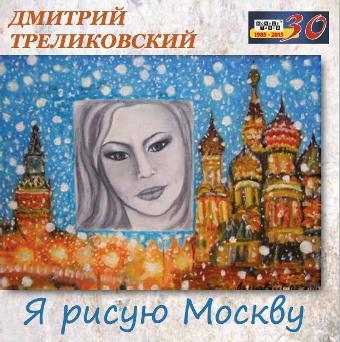 Дмитрий Треликовский «Я рисую Москву»  (2015 г.)