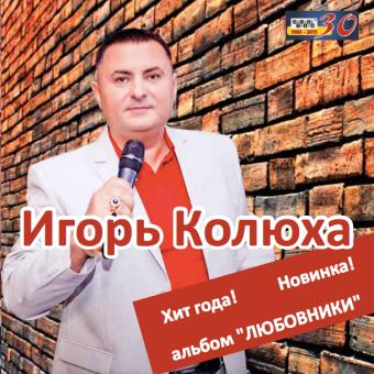 Игорь Колюха 'Любовники' (2015 г.)