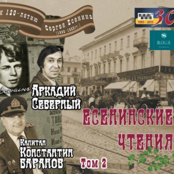 Аркадий Северный 'Есенинские чтения'. Т.2 (2015 г.)