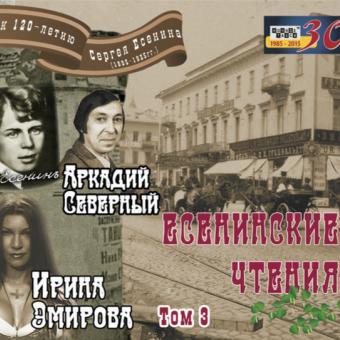 Аркадий Северный 'Есенинские чтения'. Т.3 (2015 г.)