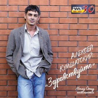 Алексей Кумшатский 'Здравствуйте' (2015 г.)