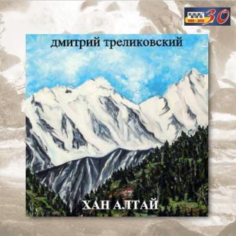 Дмитрий Треликовский 'Хан Алтай' (2015г.)