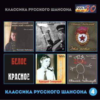 Классика русского шансона - 4. MP3 (2015 г.)