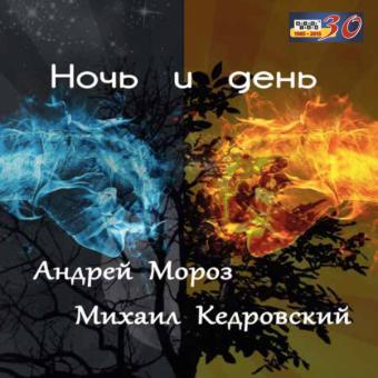 Андрей Мороз «Ночь и день» (2015 г.)