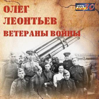 Олег Леонтьев «Ветераны войны» (2015 г.)