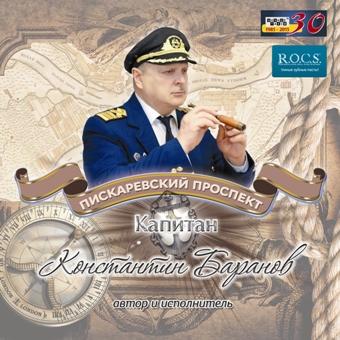 Капитан Константин Баранов «Пискаревский проспект» (2015 г.)