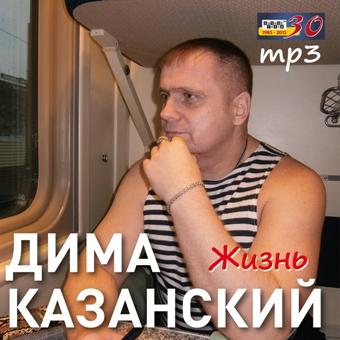 Дима Казанский «Жизнь» (2015 г.)