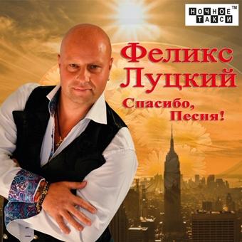 Феликс Луцкий «Спасибо, Песня!» (2016 г.)