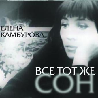 ЕЛЕНА КАМБУРОВА «ВСЕ ТОТ ЖЕ СОН»